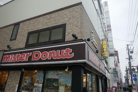 たまに行くならこんな店 函館市と北斗市のミスタードーナツはドーナツが安いとのことで、「ミスタードーナツ 函館五稜郭ショップ」でお値頃価格なドーナツを食べてみた!