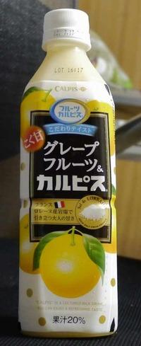 今日の飲み物 フランスロレーヌ産の岩塩を使用した「こく甘グレープフルーツ&カルピス」