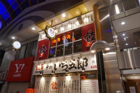 たまに行くならこんな店 磯丸水産系の餃子店「いち五郎 中野店」で、意外とうましな創作餃子を食す!
