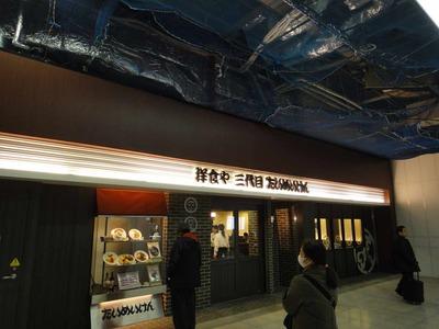 たまに行くならこんな店たいめいけん上野駅店