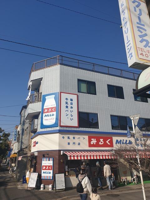 たまに行くならこんな店 足立区のエキトオ系パン店「牛乳食パン専門店 みるく 」で、「東京ミルクソフト」と、「牛乳屋さんのおいしい食パン」を食す!