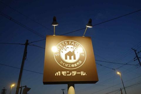 たまに行くならこんな店 店名に筑波と付くのに坂東市にあるコスパ良くお菓子が購入出来る「スイーツファクトリー筑波工場直売店」は新年1月3~4日は福袋の販売も行われるようです