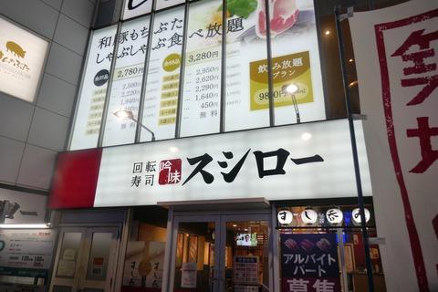 たまに行くならこんな店 御堂筋線での吹田市の玄関口となる江坂駅チカな「スシロー 江坂店」で、コスパ良くサクサク回転寿司を楽しむ!
