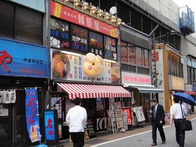 たまに行くならこんな店 韓豚屋神田店