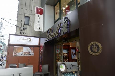 たまに行くならこんな店 久々の「リンツショコラカフェ吉祥寺店」で、酸味と甘味のバランスに優れた「リンツミルクチョコレートレモンアイスドリンク」を飲み干す