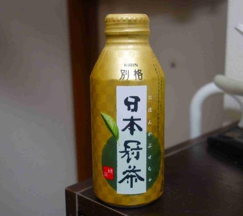 今日の飲み物 キリン別格ブランドの緑茶版の日本冠茶はコクと円やかな風味が強く、急須から入れたお茶のような味わいでした