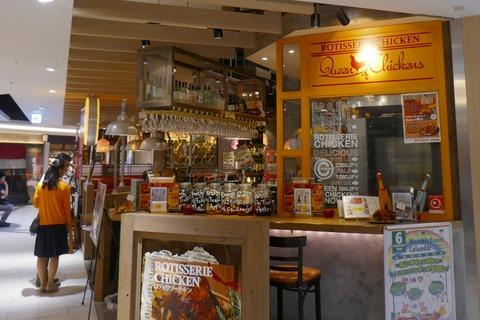 たまに行くならこんな店 「クイーン オブ チキンズ ヨドバシAkiba店」で、ジューシーなロティサリーチキンと、サッパリハラミステーキを合盛りにしたランチメニューを食す!
