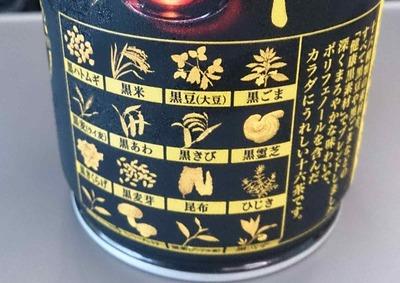 今日の飲み物 黒光りした容器に投入された「十六茶健康黒素材深くまろやかな味わい」は程よいコクと香ばしさを感じる黒に染まった十六茶です