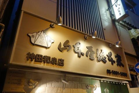 たまに行くならこんな店 「山本屋総本家 神田和泉店」では、名古屋めしの一つ、ゴリゴリ感のある太麺に濃厚な味噌の味が楽しめる「味噌煮込みうどん」がアキバで楽しめます