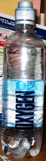 今日の水 OXYGENO2