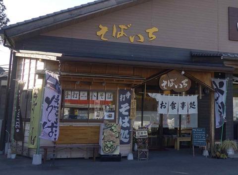 たまに行くならこんな店 常陸大宮市の山方宿駅近くにある「そばいち」では、香り高き蕎麦とともに茨城の珈琲店サザコーヒーの珈琲も味わえるようです