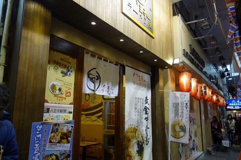 たまに行くならこんな店 香港にある八王子拉麵館で牛骨推しなラーメンを頂いてきました※味はまだまだ日本クオリティには遠いかも?