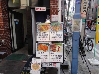 たまに行くならこんな店 おこにゃん(お好み焼き定食が何故か690円)