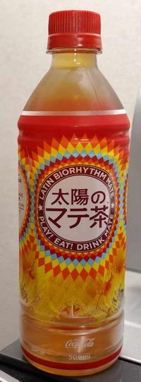 今日の飲み物 ラテンアメリカの息吹を感じるコカ・コーラの新商品「太陽のマテ茶」