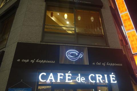 たまに行くならこんな店 キャッチ&キャッチの嵐が吹き荒れる新橋のアジール的な「カフェ・ド・クリエ 新橋店」で、小松菜とバナナのスムージーを飲んできました