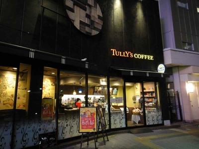 たまに行くならこんな店 ジブリの森最寄駅の三鷹駅前にある「タリーズコーヒー 三鷹駅南口店」で頂いたエスプレッソスワークルは氷菓の如くさっぱりしてオススメ!