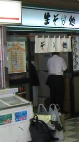 たまに行くならこんな店 生そば処三島駅南口改札前店