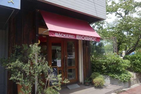 たまに行くならこんな店 全粒粉ならではのパワフルな美味しさが味わえるパン満点な「ベッカライ・ビオブロート」は、あの高級住宅街芦屋にあります。
