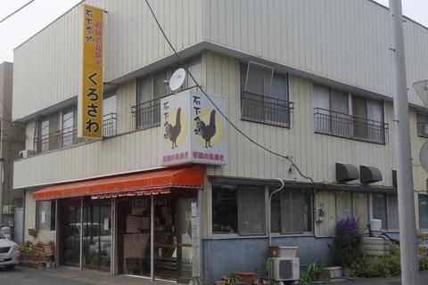 たまに行くならこんな店 常総市石下エリアの名物鶏焼きがウマイ「クロサワ本店」は、石下駅の目の前にあるので、交通弱者でも簡単に行けるのがポイントです
