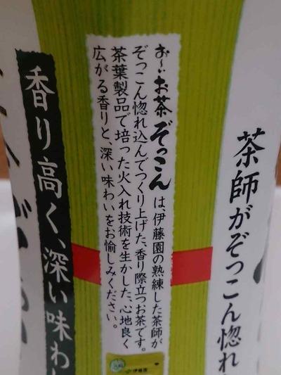 今日の飲み物 伊藤園の熟練した茶師がぞっこん惚れこんでつくり上げた「お~いお茶ぞっこん」は飲み始め円やか、後味に苦味があってさっぱりな新製品です。