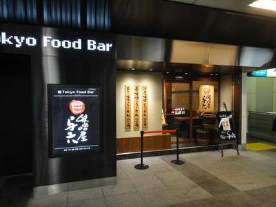 たまに行くならこんな店 秋葉原駅ナカでそこそこ美味しいラーメンが食せる「味噌屋与六」のラーメンは幾分味の濃さが改善されて食べやすくなりました