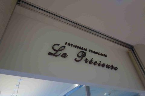 たまに行くならこんな店 エキナカケーキ店とは思えない程の美味しさなケーキが頂ける「ラ・プレシューズアトレ四ツ谷店」は四ツ谷駅中にある美味しいケーキ店です