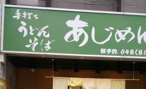 たまに行くならこんな店 北浦和駅チカのそば店「あじめん」しっかり蕎麦の香りを感じられる蕎麦がランチタイムより頂けます