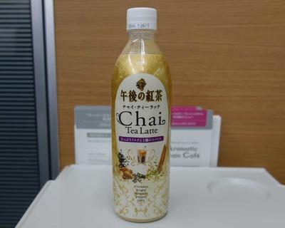 今日の飲み物 午後の紅茶ブランドのチャイ「午後の紅茶チャイ」は甘味の中にスパイスが効いて中々美味しいです