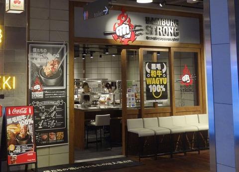 たまに行くならこんな店 黒毛和牛を使ったハンバーグがボリューム別に用意する「ハンバーグストロング」は、アキバにしてはカップル率多めなハンバーグ店です