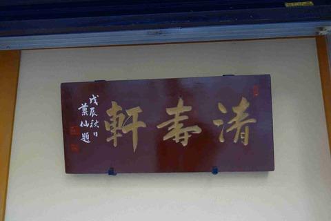 たまに行くならこんな店 都内でも屈指の人気を誇るどら焼きの老舗「清寿軒」で、あんこの旨さにあふれる小判&大判どら焼きを楽しんできました!