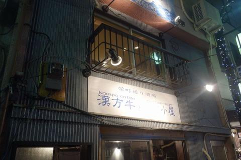 たまに行くならこんな店 池袋なのに神田駅南側の裏路地の様な雰囲気の「漢方和牛とかき小屋 四喜」では、牡蠣とともに焼き物系料理が美味しく楽しめます