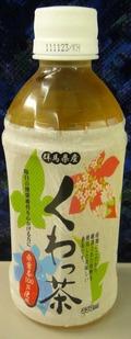 今日の飲み物 群馬県産くわっ茶(グンマー土産に最適)