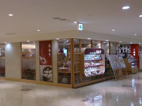 たまに行くならこんな店 「鼎泰豊 池袋店」では、台湾仕込の熱々ウマウマな小籠包やしゅうまいが楽しめました