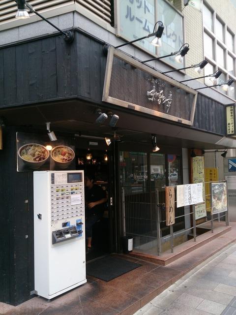 たまに行くならこんな店 つじ田の味噌ラーメンブランド店「二代目つじ田味噌の章」では、円やかな味噌スープが美味しなラーメンが楽しめます