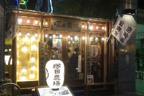 たまに行くならこんな店 やっとAPカンパニーの塚田農場を初体験!出来たのは「宮崎県日南市 塚田農場 新橋烏森口店」でした