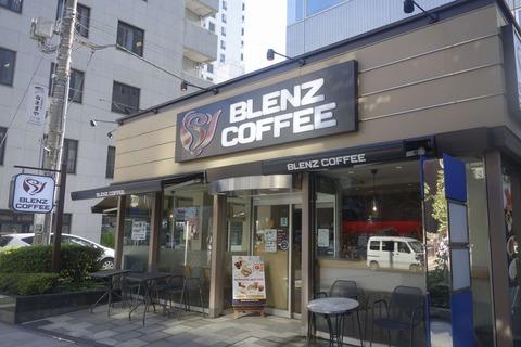 たまに行くならこんな店 ラブライブ!の聖地神田にあるブレンズコーヒーでプロテイン&フローズンドリンクを飲む