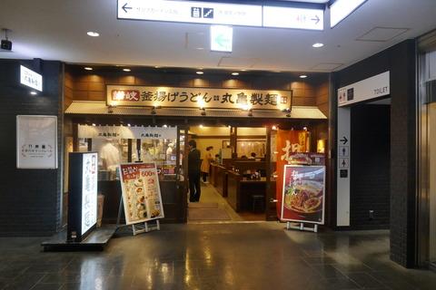 たまに行くならこんな店 御茶ノ水駅チカな「丸亀製麺 御茶ノ水店」で、涼しげでピリ辛なウマさの「冷やしうま辛担々うどん」を食す!