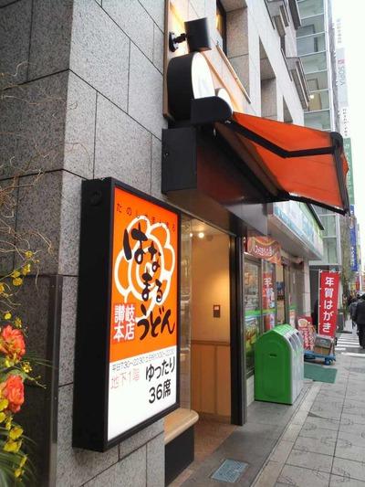 たまに行くならこんな店 うどん県カルボナーラか?「はなまるうどん神田店」で五種のチーズ釜玉を食す