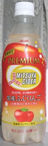 今日の飲み物 数量限定三ツ矢サイダー国産ふじりんご