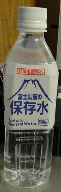 今日の水 非常用飲料水富士山麓の保存水