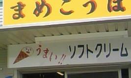 ソフトクリーム?
