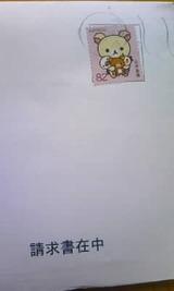 コリラックマ切手