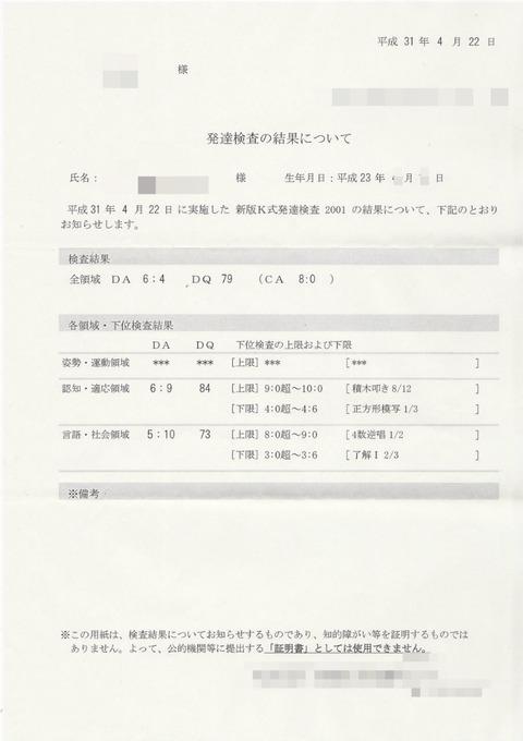 式 検査 発達 k 新版