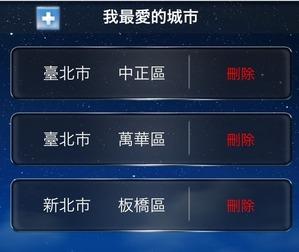 台湾天気アプリ06