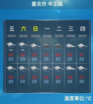 台湾天気アプリ02