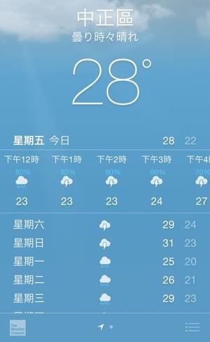 台湾天気アプリ05