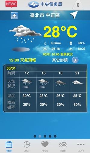 台湾天気アプリ01