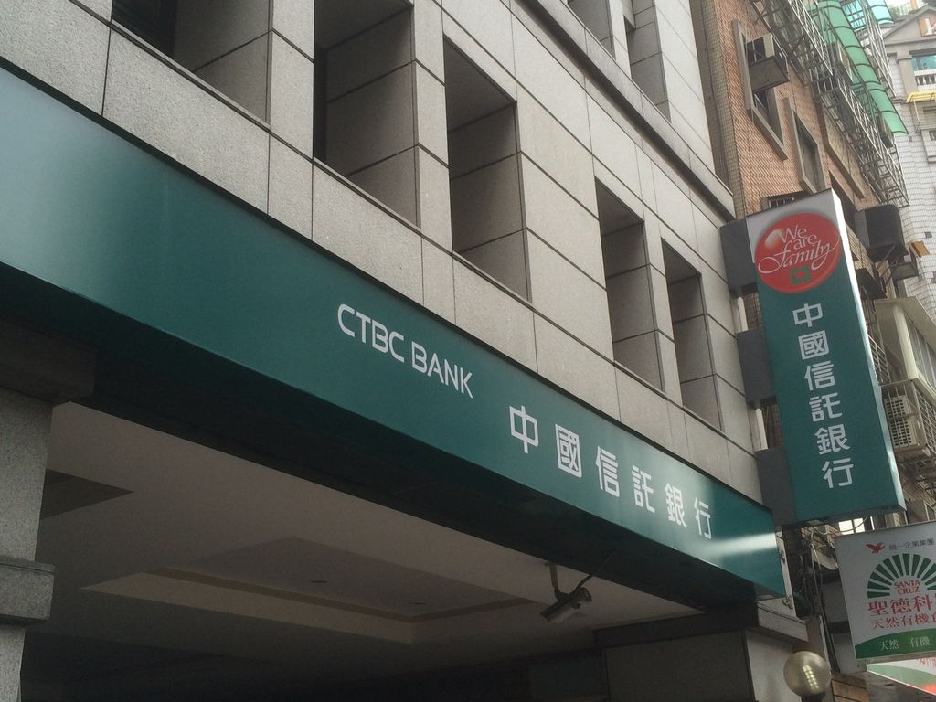 中国信託商業銀行