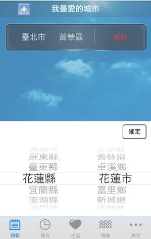 台湾天気アプリ04