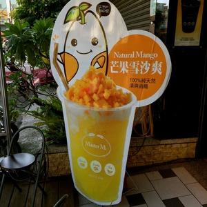 芒果汁08